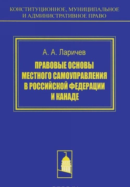 Pravovye osnovy mestnogo samoupravlenija v Rossijskoj Federatsii i Kanade