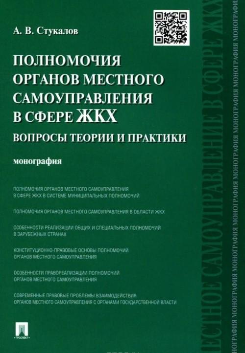 Polnomochija organov mestnogo samoupravlenija v sfere ZHKKh. Voprosy teorii i praktiki