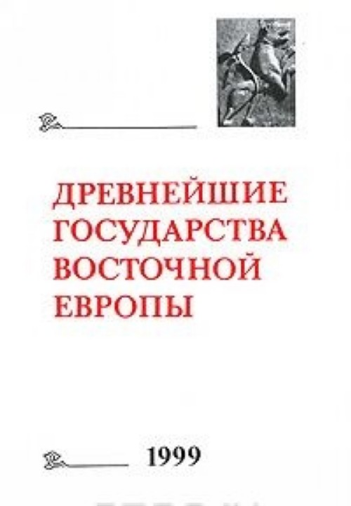 Древнейшие государства Восточной Европы: Ежегодник. 1999 г. Восточная и Северная Европа