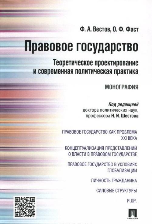 Правовое государство. Теоретическое проектирование и современная политическая практика