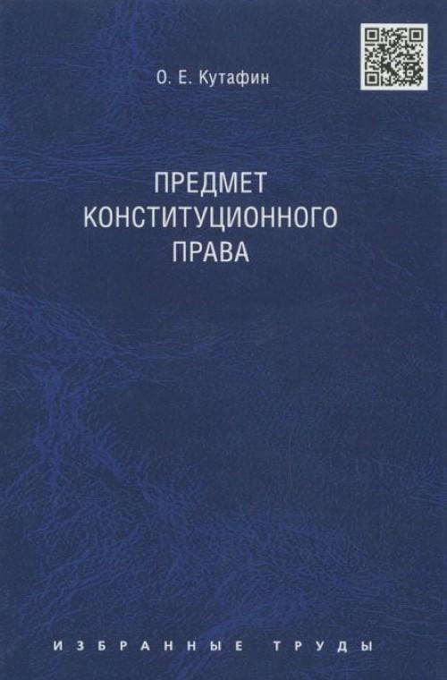 О. Е. Катафин. Избранные труды. В 7 томах. Том 1. Предмет конституционного права