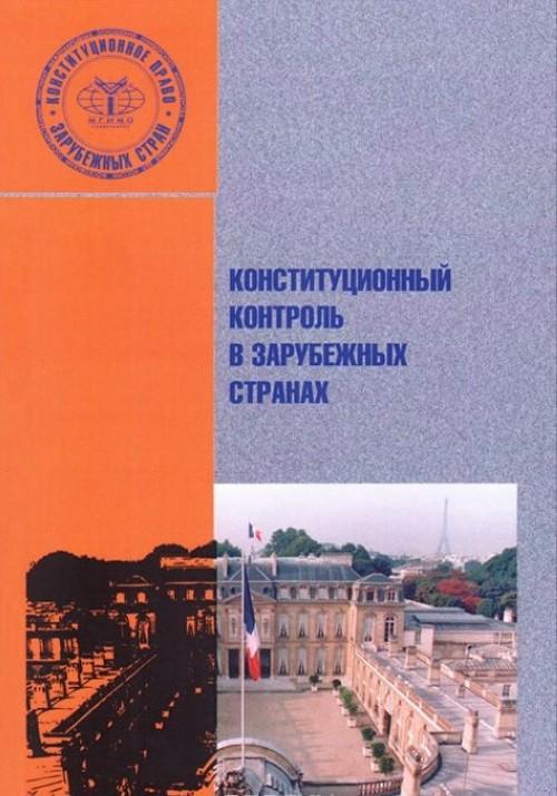 Konstitutsionnyj kontrol v zarubezhnykh stranakh