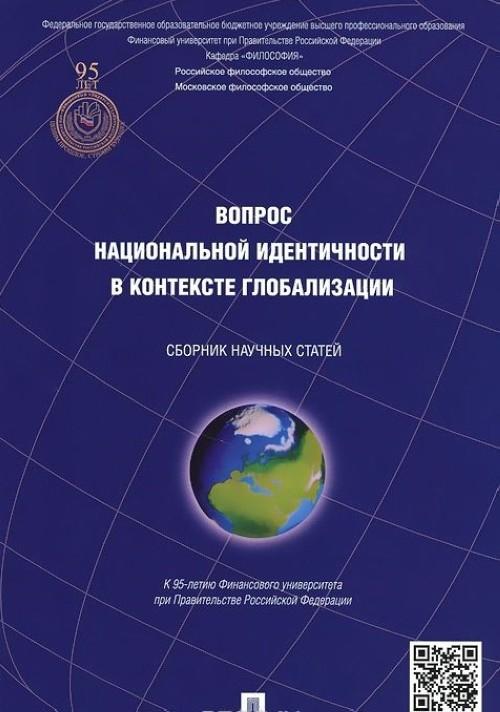 Vopros natsionalnoj identichnosti v kontekste globalizatsii