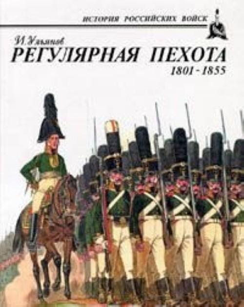 Регулярная пехота 1801 - 1855
