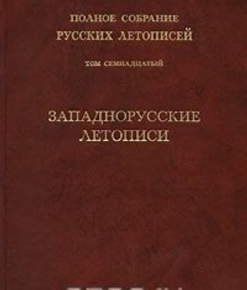 Polnoe sobranie russkikh letopisej. Tom 17. Zapadnorusskie letopisi