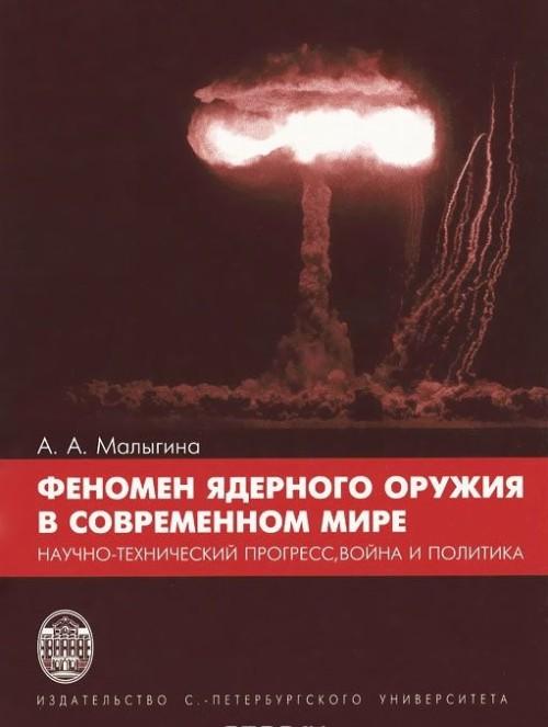 Феномен ядерного оружия в современном мире. Научно-технический прогресс, война и политика