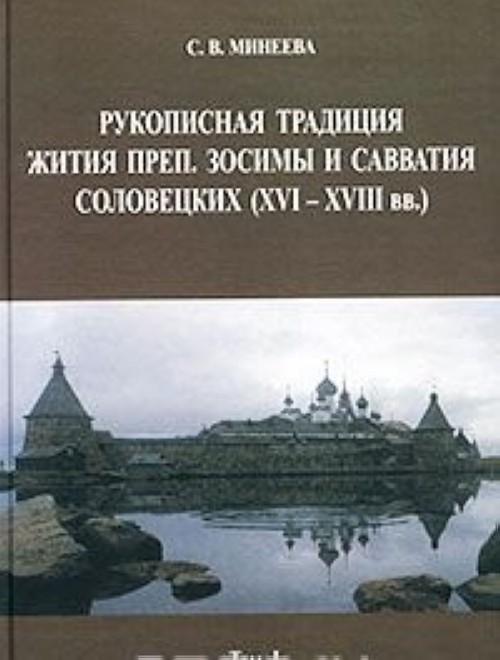 Rukopisnaja traditsija Zhitija prep. Zosimy i Savvatija Solovetskikh (XVI-XVIII vv.). Tom 1