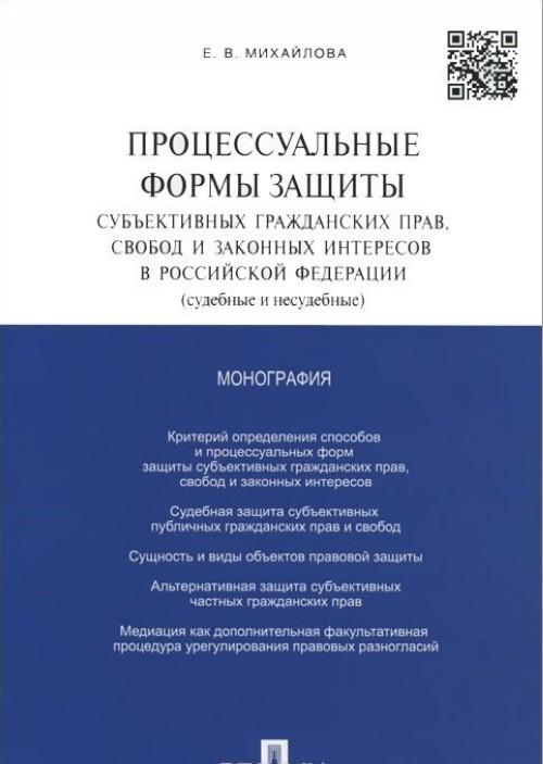 Процессуальные формы защиты субъективных гражданских прав, свобод и законных интересов в Российской Федерации (судебные и несудебные)