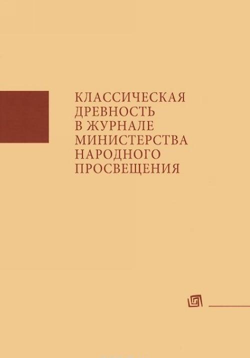 Klassicheskaja drevnost v Zhurnale ministerstva narodnogo prosveschenija. Annotirovannyj ukazatel statej 1834-1917 gg.