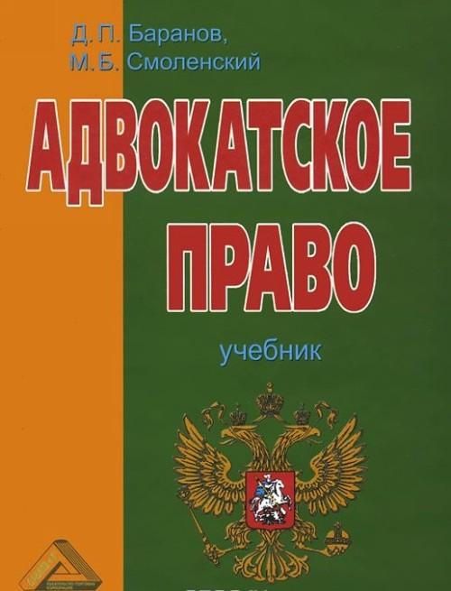 Advokatskoe pravo. Advokatskaja dejatelnost i advokatura v Rossii