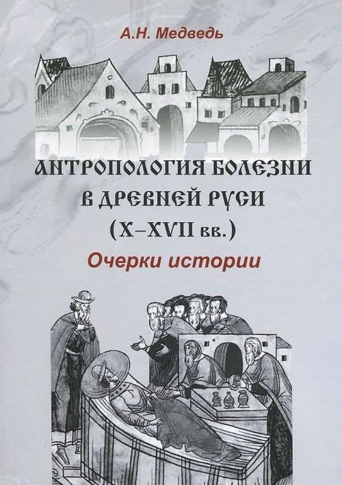 Антропология болезни в Древней Руси. Очерки истории