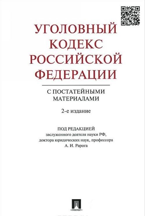 Ugolovnyj kodeks Rossijskoj Federatsii s postatejnymi materialami