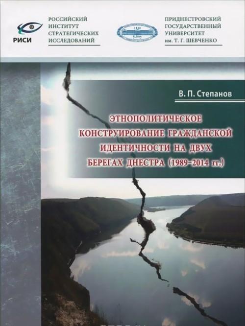 Этнополитическое конструирование гражданской идентичности на двух берегах Днестра (1989-2014 гг.)