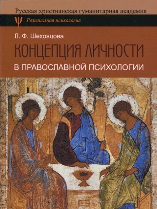 Концепция личности в православной психологии