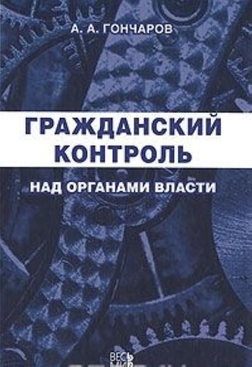 Grazhdanskij kontrol nad organami vlasti