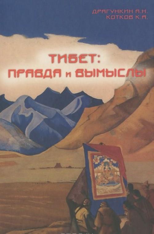 Tibet. Pravda i vymysly