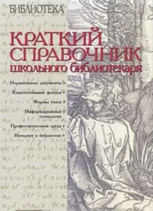 Краткий справочник школьного библиотекаря