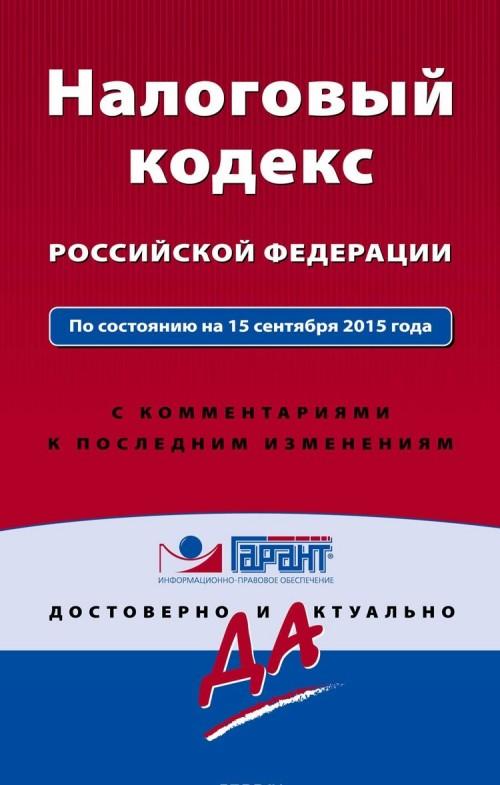 Nalogovyj kodeks Rossijskoj Federatsii. Po sostojaniju na 15 sentjabrja 2015 goda. S kommentarijami k poslednim izmenenijam