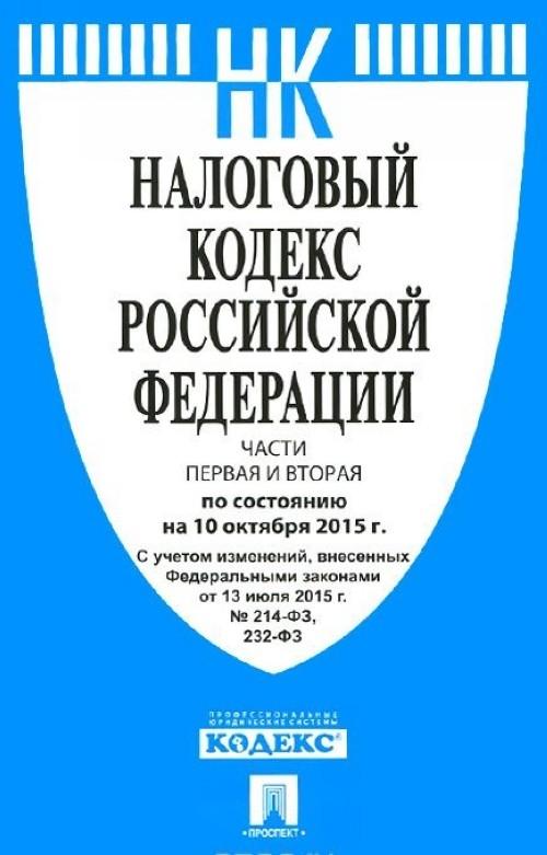 Nalogovyj kodeks Rossijskoj Federatsii. Chasti 1 i 2