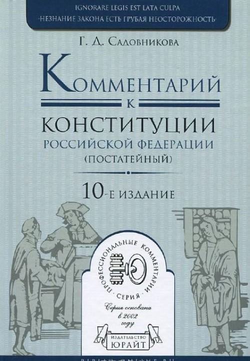 Kommentarij k Konstitutsii Rossijskoj Federatsii. Postatejnyj