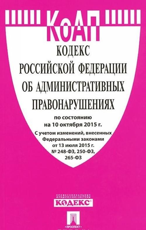 Kodeks Rossijskoj Federatsii ob administrativnykh pravo narushenijakh