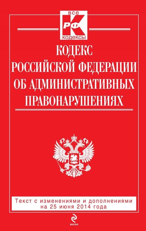 Kodeks Rossijskoj Federatsii ob administrativnykh pravonarushenijakh