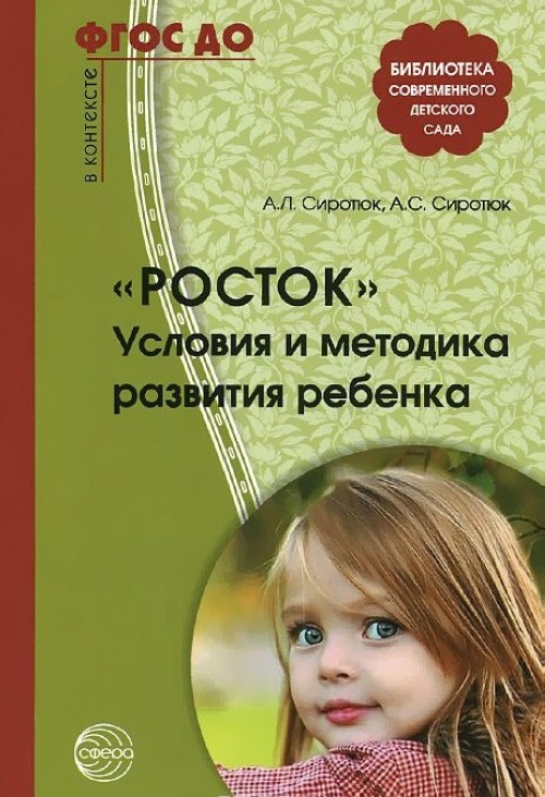 Росток. Условия и методика развития ребенка