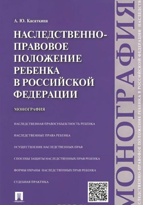 Nasledstvenno-pravovoe polozhenie rebenka v Rossijskoj Federatsii