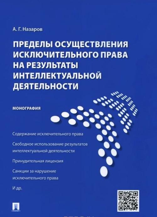 Predely osuschestvlenija iskljuchitelnogo prava na rezultaty intellektualnoj dejatelnosti