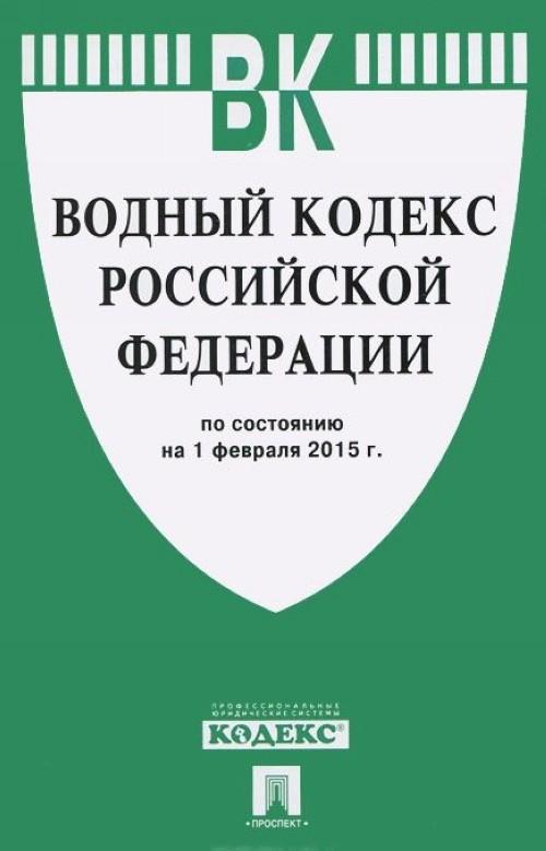 Vodnyj kodeks Rossijskoj Federatsii