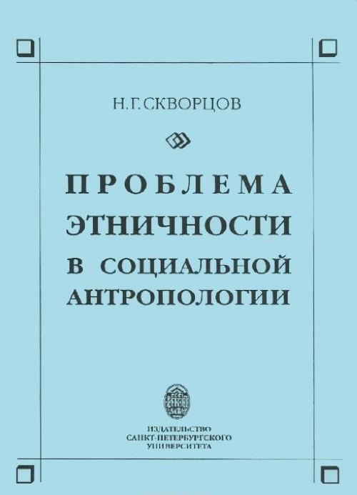 Проблема этничности в социальной антропологии