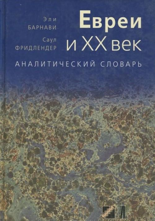 Евреи и XX век. Аналитический словарь