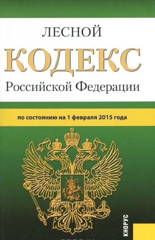 Lesnoj kodeks Rossijskoj Federatsii