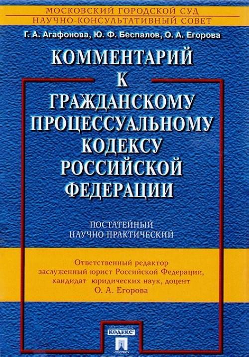 Kommentarij k Grazhdanskomu protsessualnomu kodeksu Rossijskoj Federatsii (postatejnyj, nauchno-prakticheskij)
