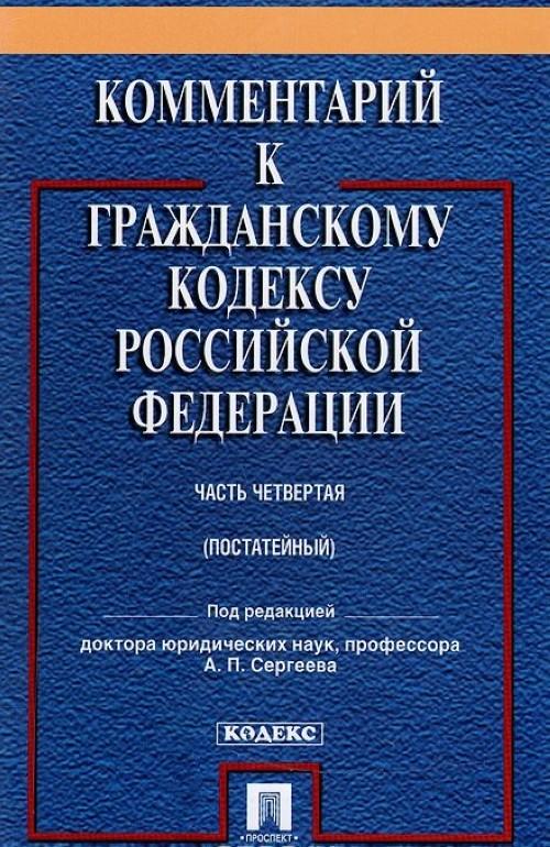 Kommentarij k Grazhdanskomu kodeksu Rossijskoj Federatsii. Chast 4. Uchebno-prakticheskij kommentarij