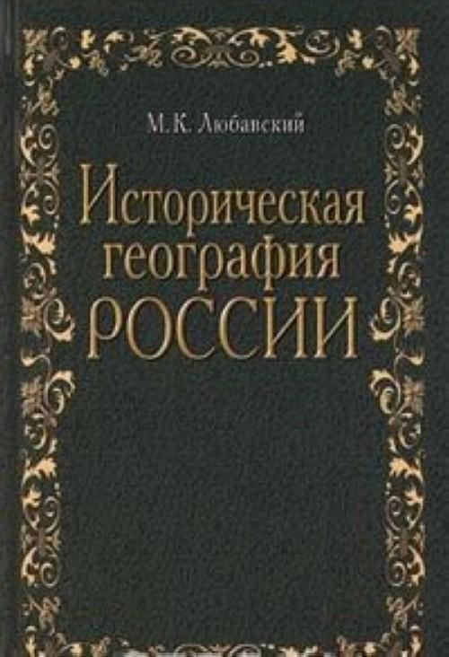 Историческая география России