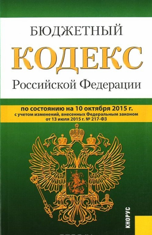 Bjudzhetnyj kodeks Rossijskoj Federatsii