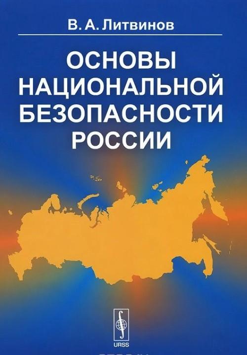 Osnovy natsionalnoj bezopasnosti Rossii