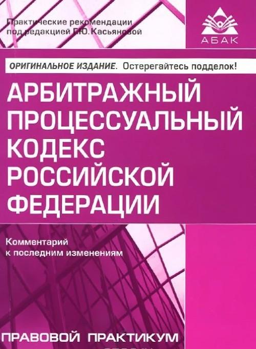 Arbitrazhnyj protsessualnyj kodeks Rossijskoj Federatsii. Kommentarij k poslednim izmenenijam