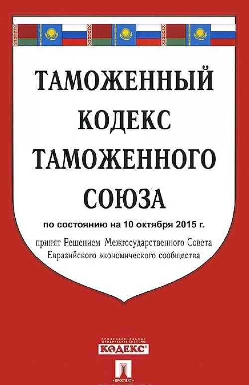 Tamozhennyj kodeks tamozhennogo sojuza