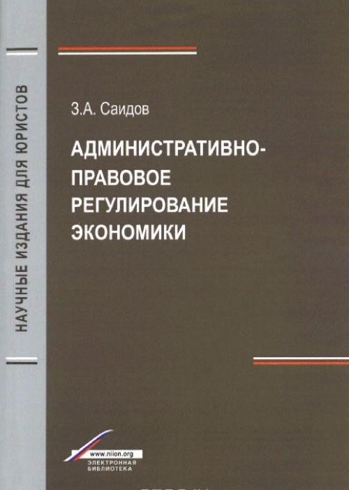 Административно-правовое регулирование экономики