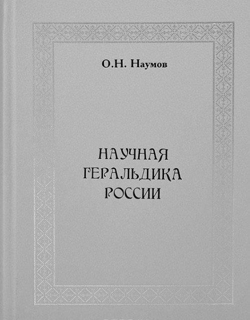Nauchnaja geraldika Rossii