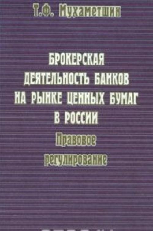 Brokerskaja dejatelnost bankov na rynke tsennykh bumag v Rossii. Pravovoe regulirovanie