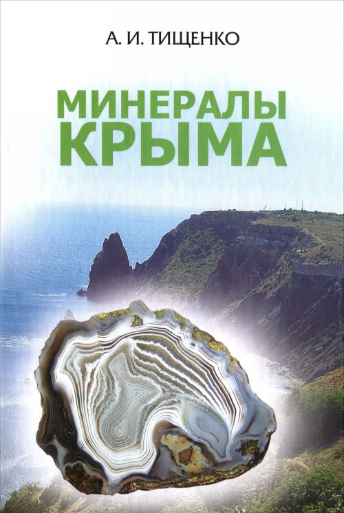 Mineraly Kryma