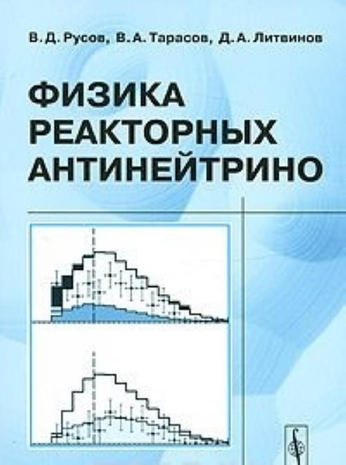 Fizika reaktornykh antinejtrino