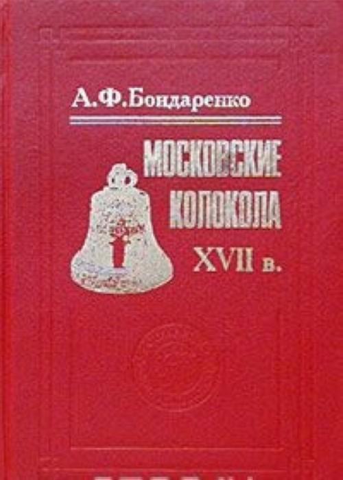 Moskovskie kolokola. XVII v.