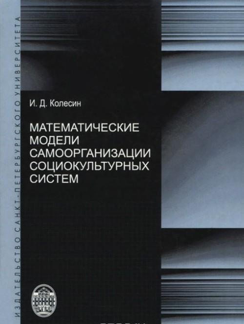 Matematicheskie modeli samoorganizatsii sotsiokulturnykh sistem