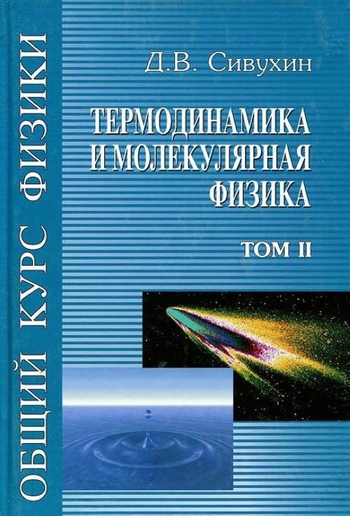 Общий курс физики. В 5 томах. Том 2. Термодинамика и молекулярная физика