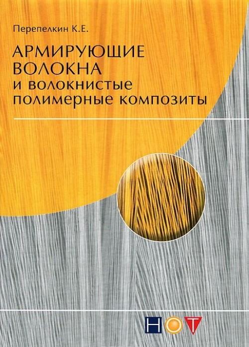 Armirujuschie volokna i voloknistye polimernye kompozity