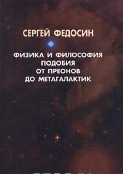 Fizika i filosofija podobija ot preonov do metagalaktik